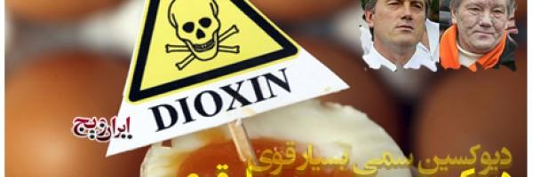 دیوکسین ها و PCB ها از آلاینده های محیطی